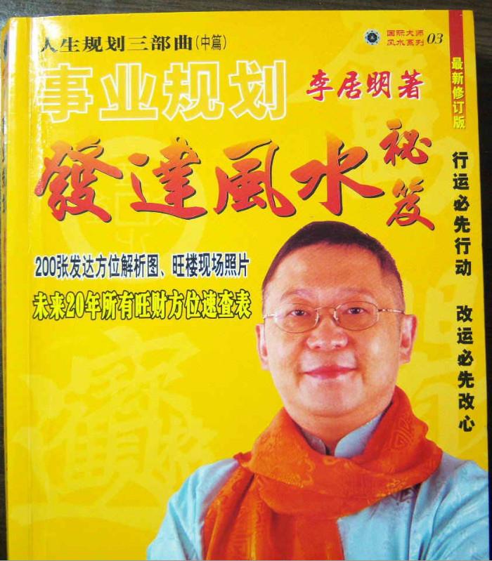 李居明-发达风水秘笈PDF版-要福利,就在第一福利!