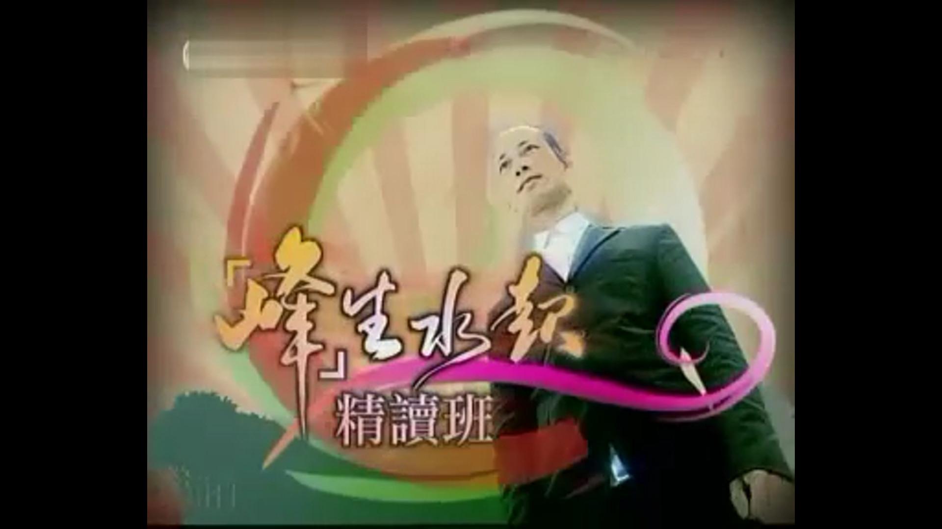苏民峰-峰生水起精读班-风水篇(粤语中字)