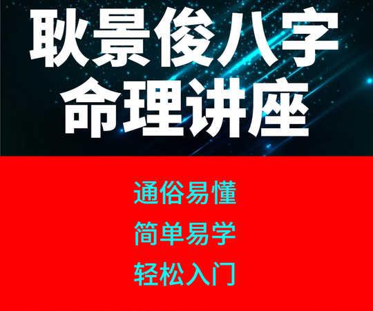 耿景俊-八字命理讲座第十一期-要福利,就在第一福利!