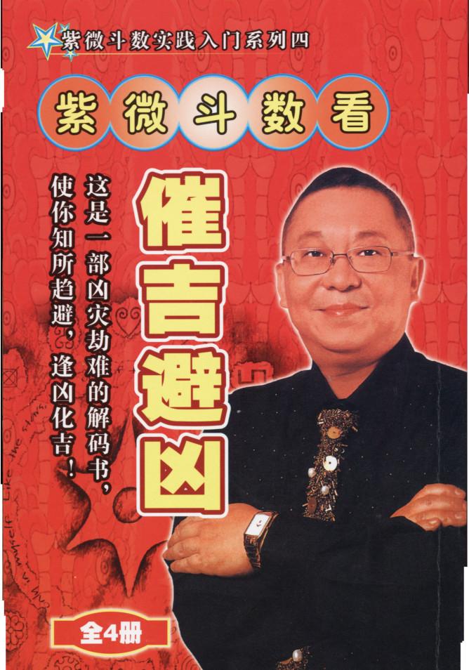 李居明-紫微斗数看催吉避凶