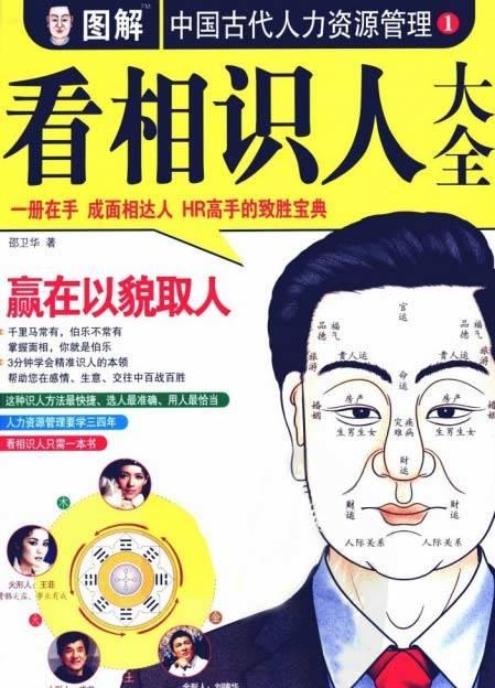 图解中国古代人力资源管理 第一部 :看相识人