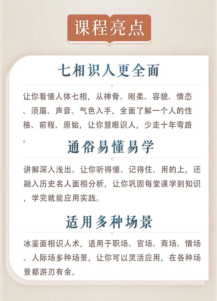 曾国藩识人术-课程页0808_06.jpg