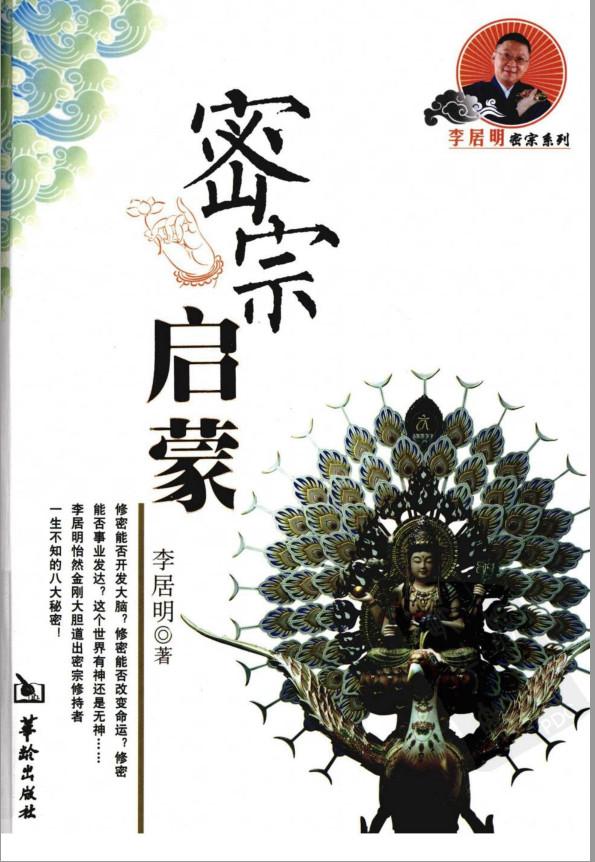李居明-密宗启蒙-要福利,就在第一福利!