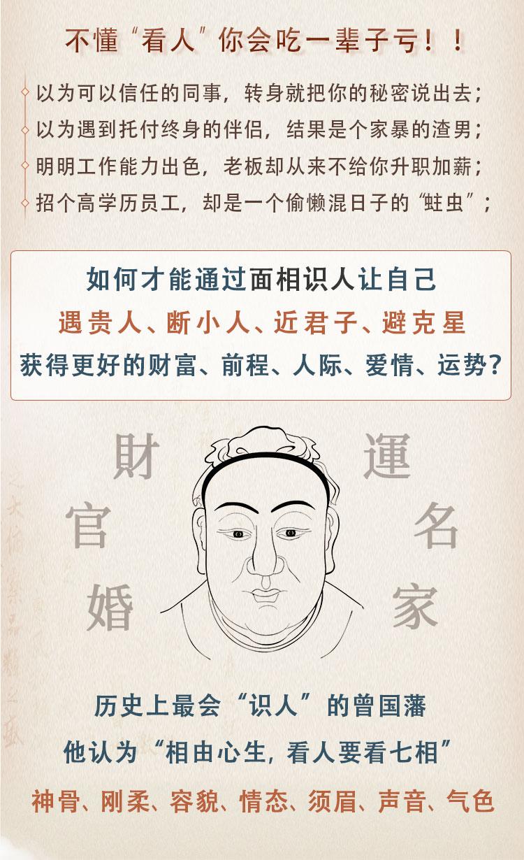 曾国藩识人术-课程页0808_02.jpg