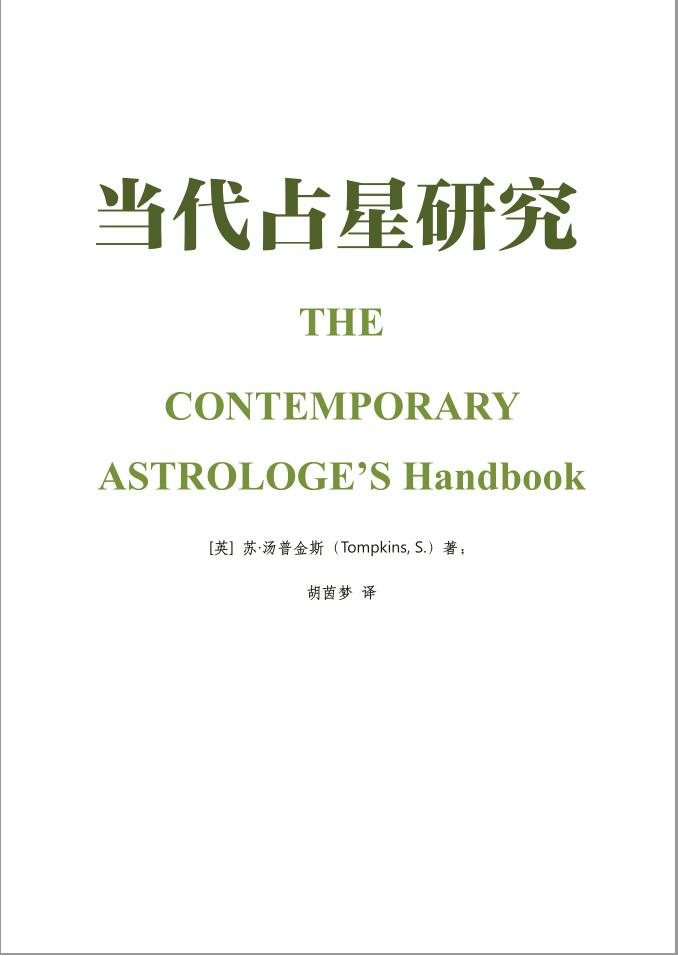 当代占星研究(简体+繁体版)