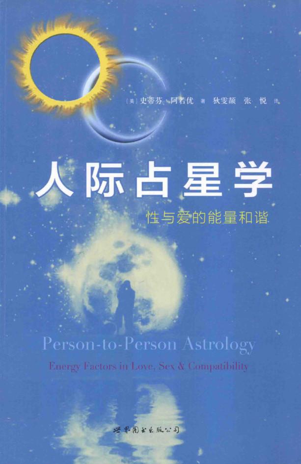 史蒂芬阿若优·人际占星学·性与爱的能量和谐-要福利,就在第一福利!