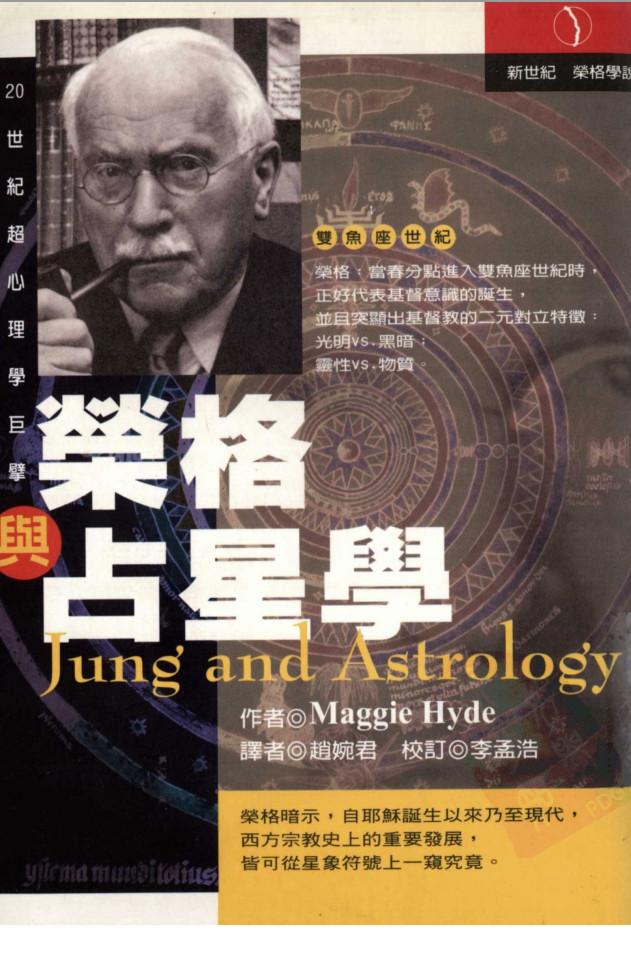 荣格与占星学-要福利,就在第一福利!