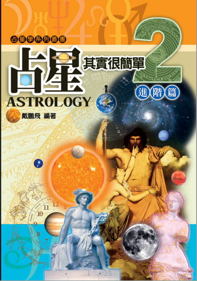 占星其实很简单(进阶篇)