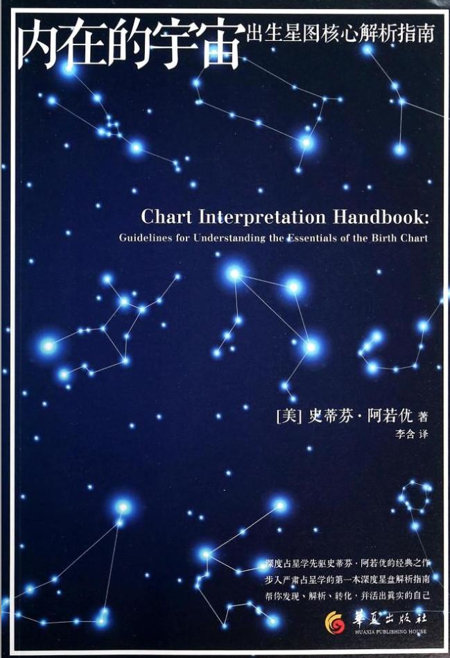 内在的宇宙:出生星图核心解析指南