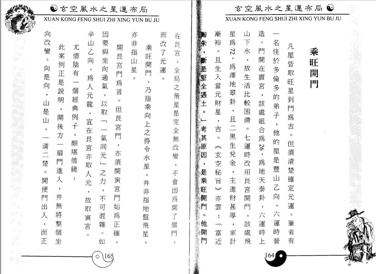陈雪涛-玄空风水之星运布局下册-要福利,就在第一福利!