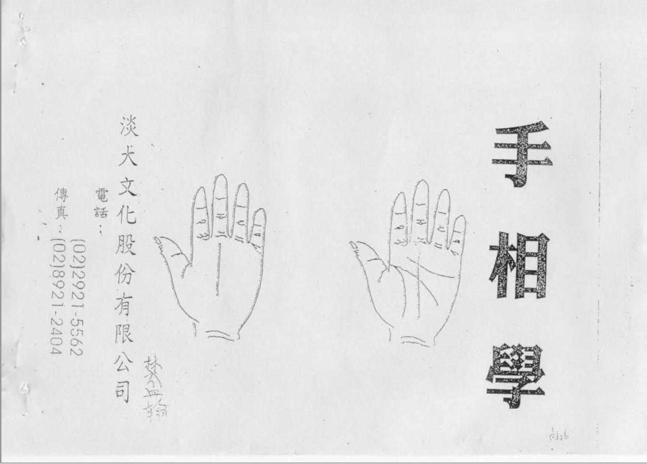 林盛翰+手相教学(台湾手相大师)-要福利,就在第一福利!