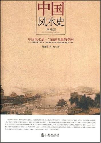 中国风水史-要福利,就在第一福利!