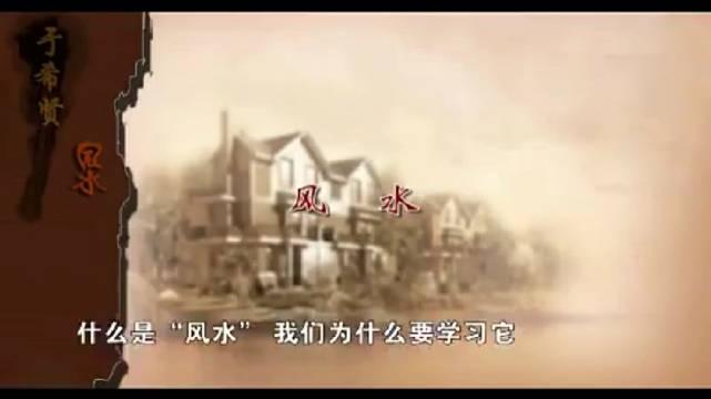 北京大学于希贤教授《风水学概论》-要福利,就在第一福利!
