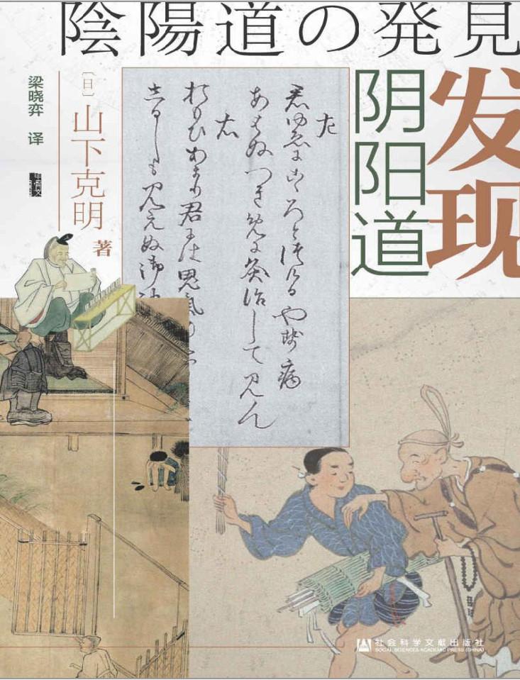 发现阴阳道:平安贵族与阴阳师-要福利,就在第一福利!