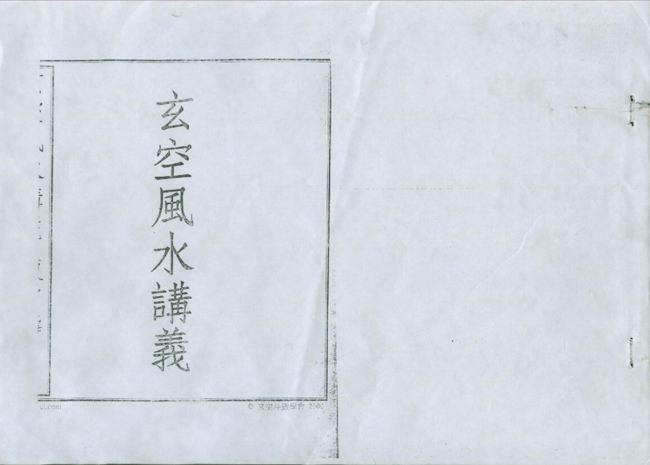 陈雪涛-玄空风水讲义(拍照版)-要福利,就在第一福利!