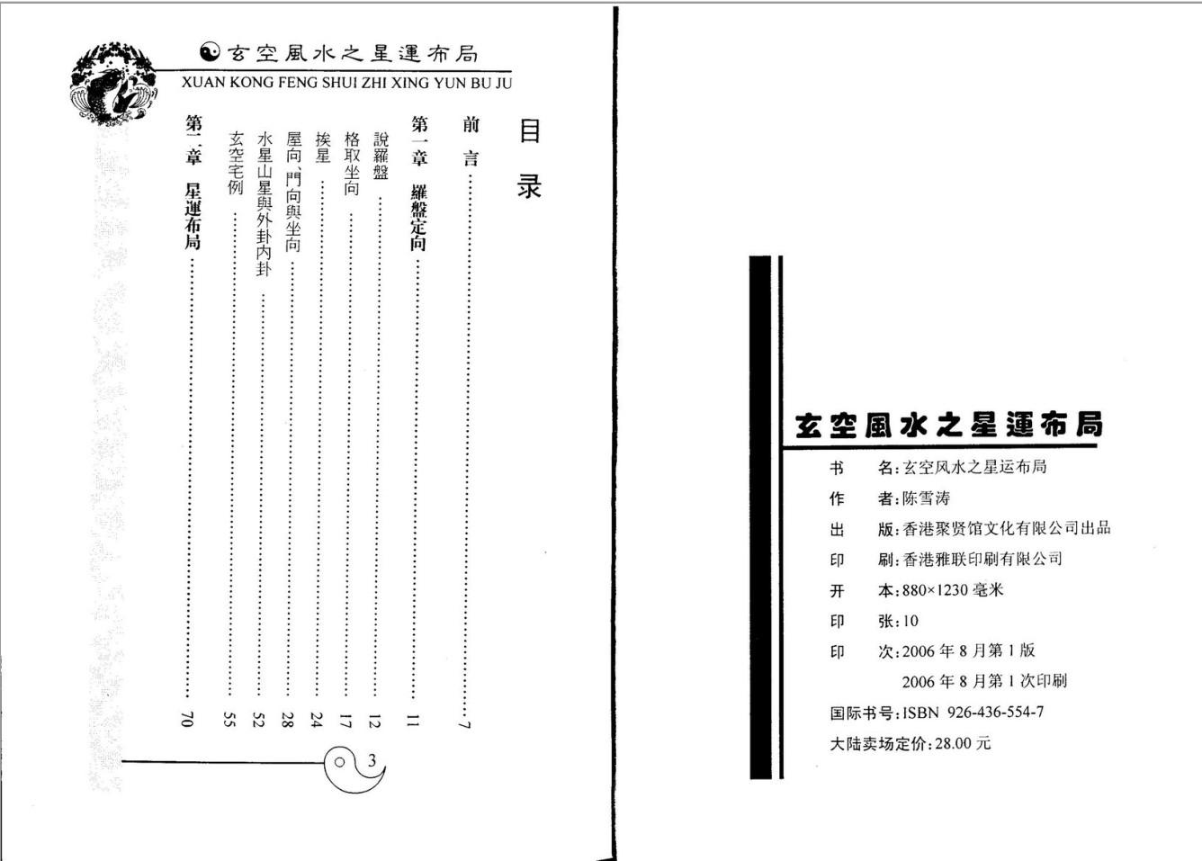 陈雪涛-玄空风水之星运布局上册-要福利,就在第一福利!