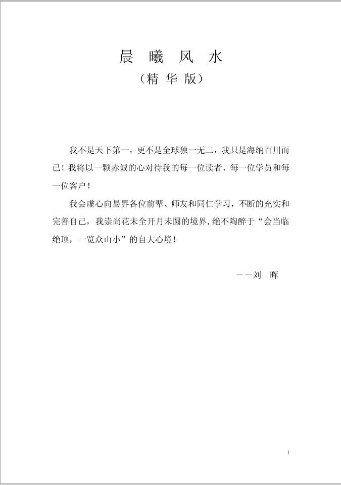 晨曦风水(精华版)-要福利,就在第一福利!