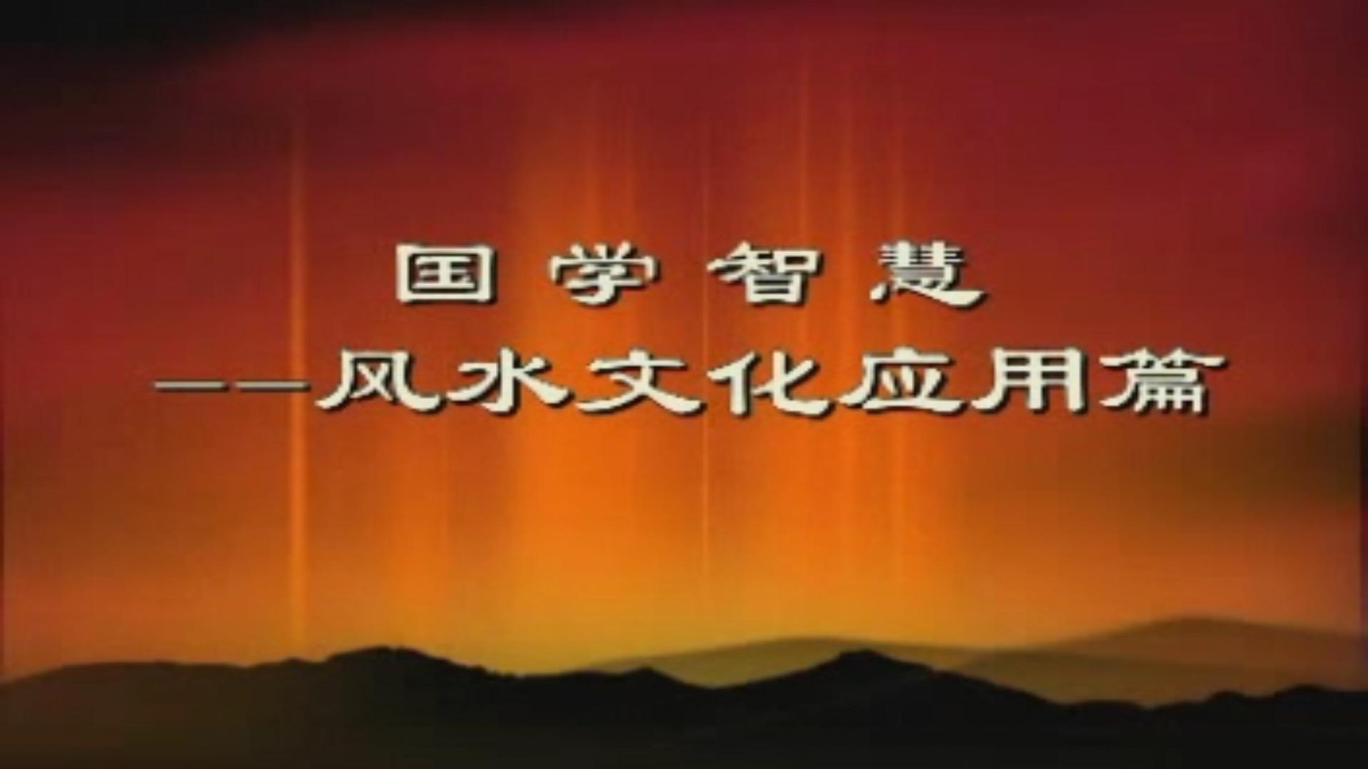 于希贤-国学智慧-风水文化:应用篇-要福利,就在第一福利!