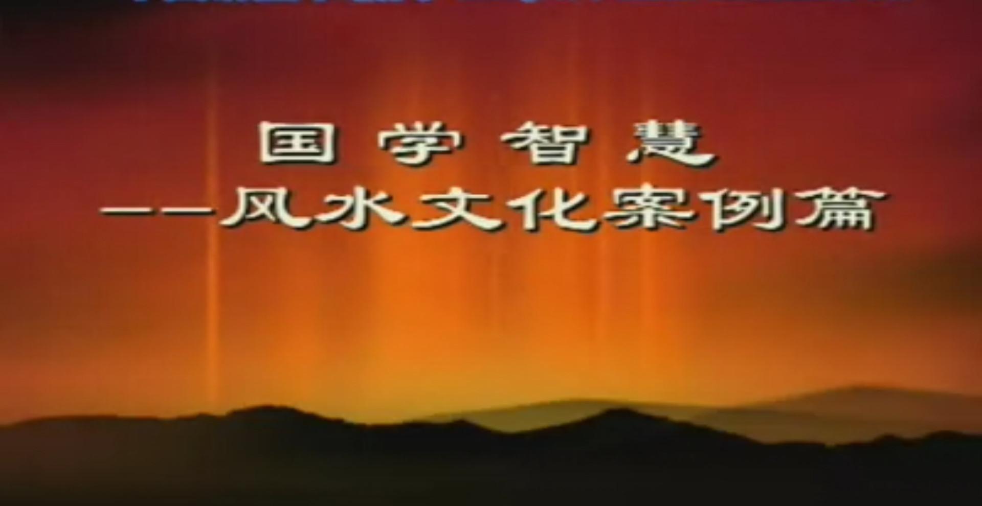 于希贤-国学智慧-风水文化:案例篇-要福利,就在第一福利!