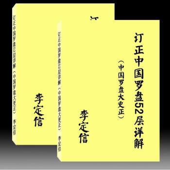 订正中国罗盘五十二层详解-要福利,就在第一福利!