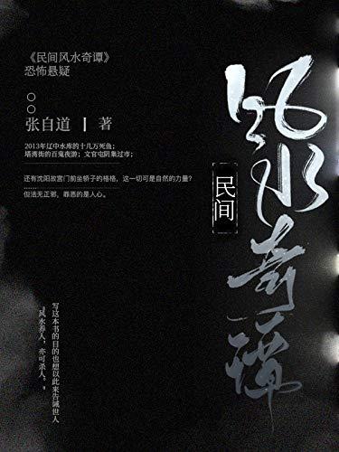 中国民间风水奇谭(大全集)-要福利,就在第一福利!