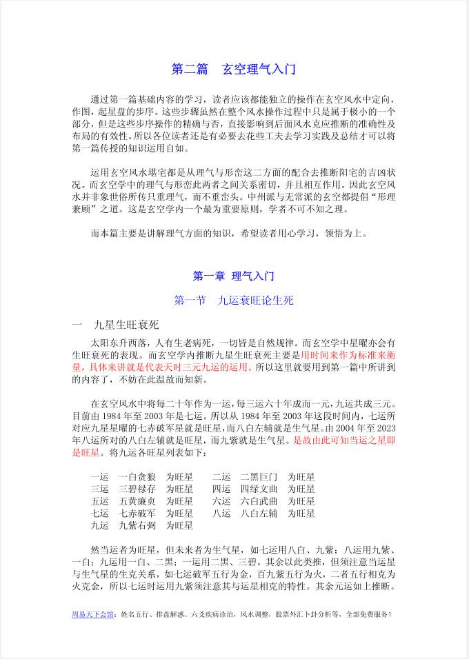 中州派【玄空风水】第二篇+玄空理气入门-要福利,就在第一福利!