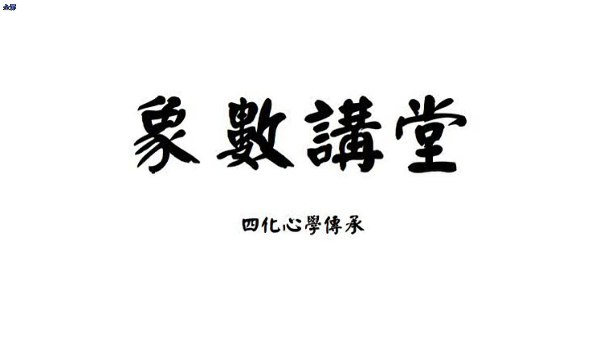 [紫微斗数] 象数心学紫微斗数7讲+讲义-要福利,就在第一福利!