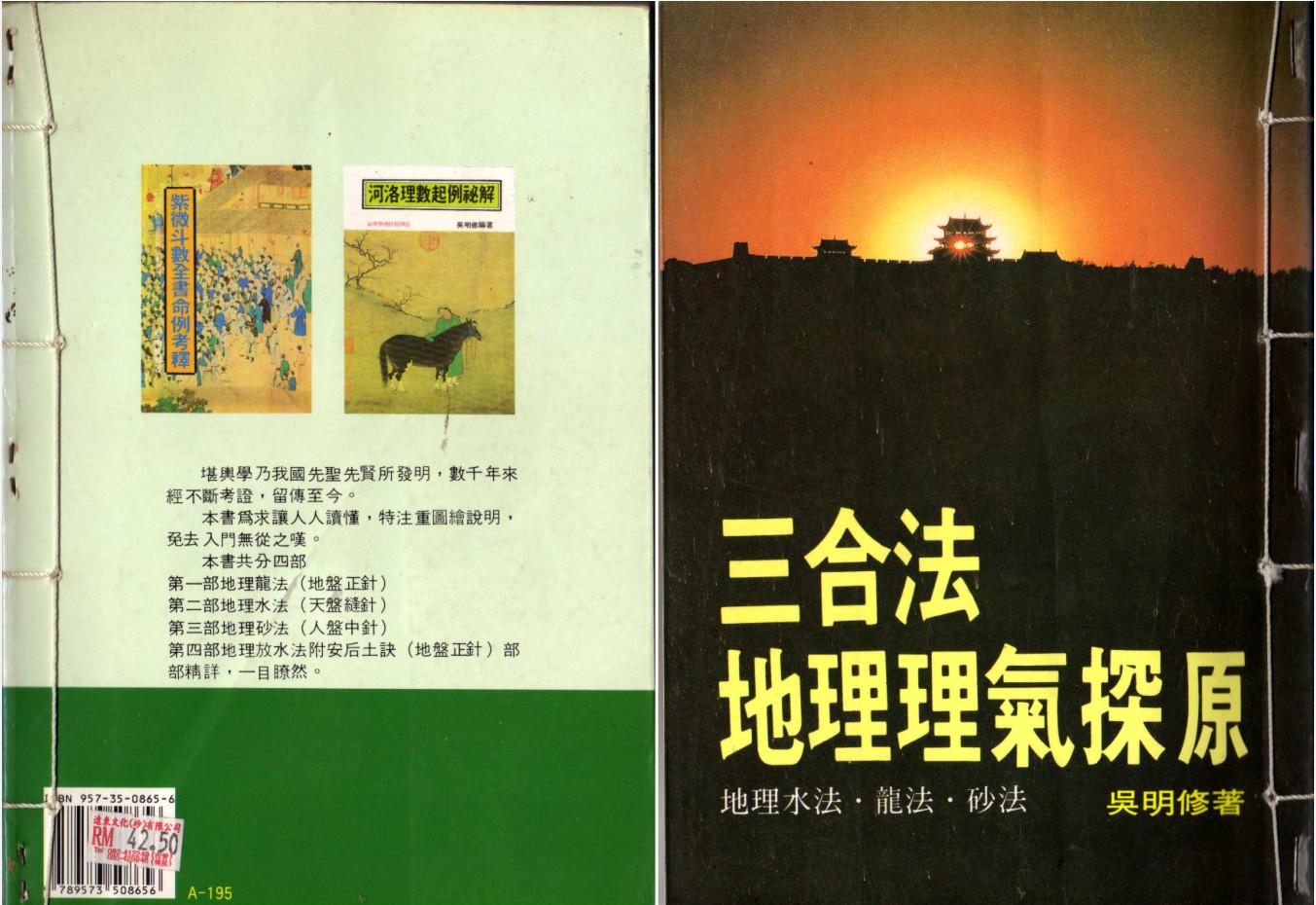 吴明修《三合法地理理气探原》-要福利,就在第一福利!