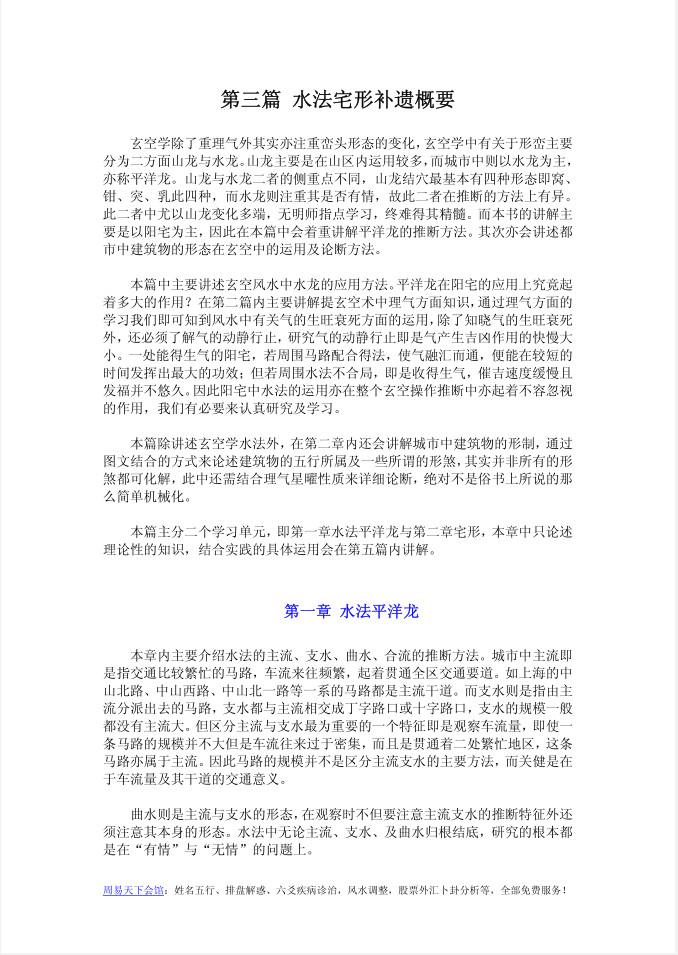 中州派【玄空风水】第三篇+水法宅形补遗-要福利,就在第一福利!
