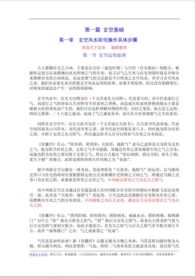 中州派【玄空风水】第一篇+玄空基础-要福利,就在第一福利!