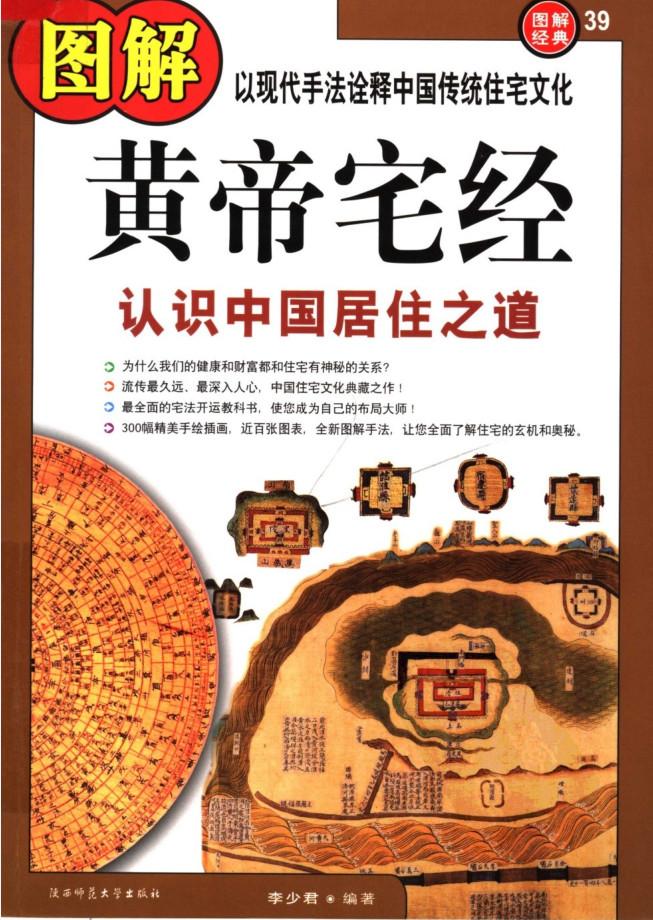 图解黄帝宅经:认识中国居住之道-要福利,就在第一福利!