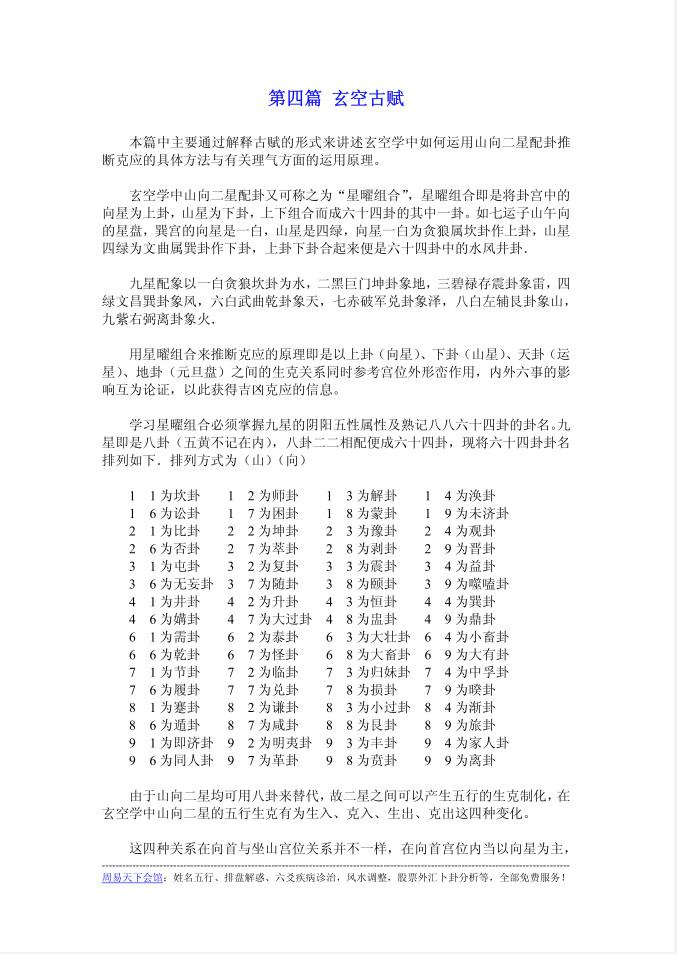 中州派【玄空风水】第四篇+玄空古赋-要福利,就在第一福利!