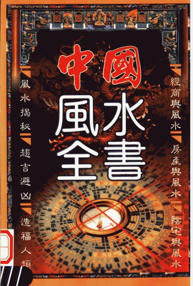 中国风水全书-要福利,就在第一福利!
